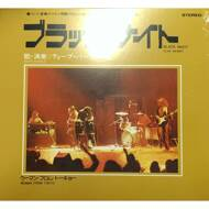 Deep Purple - Black Night (Live in Osaka)