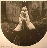 Ikue Asazaki - Yoisura Bushi