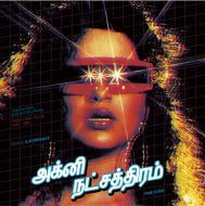 Ilaiyaraaja - Fire Star: Synth-Pop & Electro-Funk From Tamil Films 1984-1989