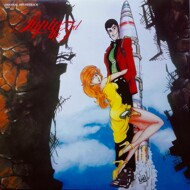 You & The Explosion Band - Lupin The 3rd (Soundtrack / O.S.T.)