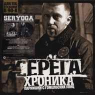 Seryoga - Khronika Parnishki S Gome