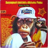 Various - Ronny's Pop Show 11 - 32 Affenbärigstarke Hits Für Ost- Und Westohren